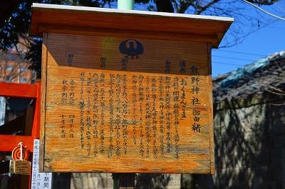 川越 熊野神社 007