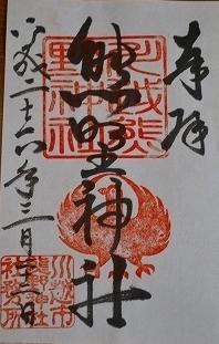 川越 熊野神社 011-crop