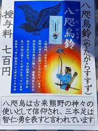 川越 熊野神社 010-crop