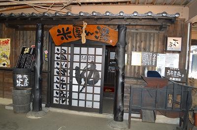 杖立温泉 米屋 006