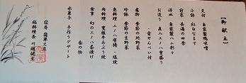 大分長湯炭酸温泉 027-crop