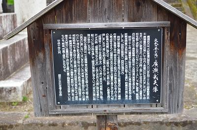 岡城祉と広瀬神社 とキリシタン016