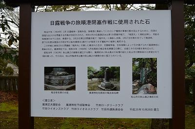岡城祉と広瀬神社とキリシタン 021
