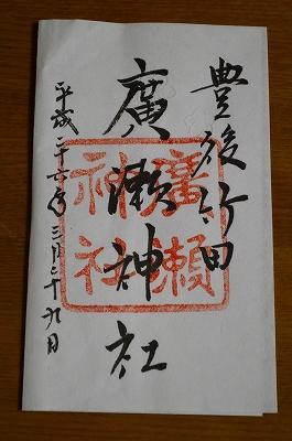 岡城址と広瀬神社とキリシタン 032
