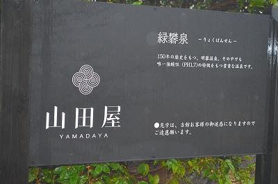 明礬温泉 山田屋 006