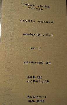 明礬温泉 山田屋 017-crop