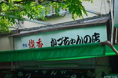 埼玉屋 浅草正ちゃん 016