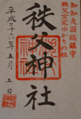 秩父神社 027-crop