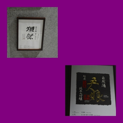 日本酒銘柄1