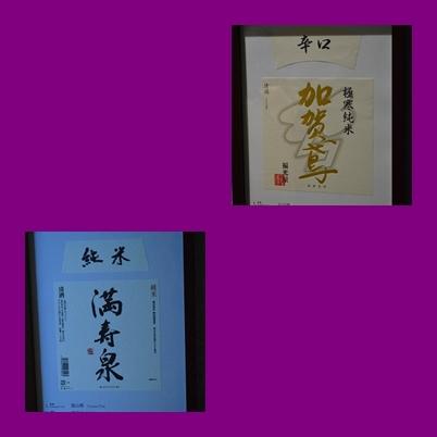 日本酒銘柄Ⅱ