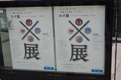 米展 001