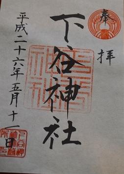 下谷神社礼大祭 104-crop