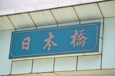 日本橋界隈 012