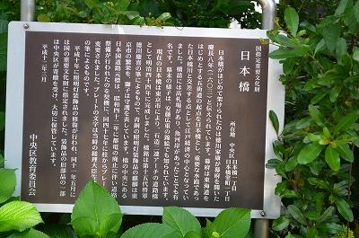 日本橋界隈 014