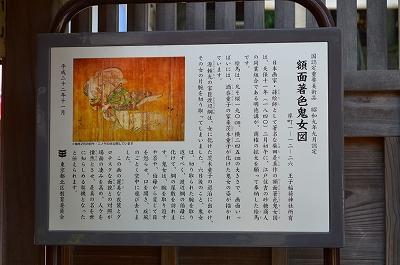 王子稲荷神社 001