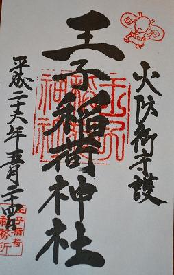 王子稲荷神社 013-crop