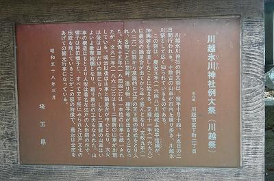 川越氷川神社 002