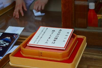 川越氷川神社 029