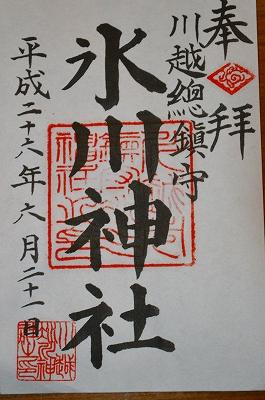 川越氷川神社 031
