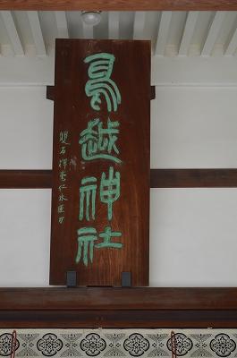 鳥越神社 012