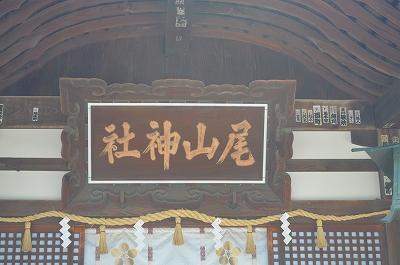 尾山神社 019
