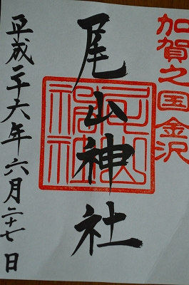 尾山神社 030
