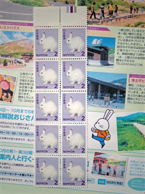新・2円切手