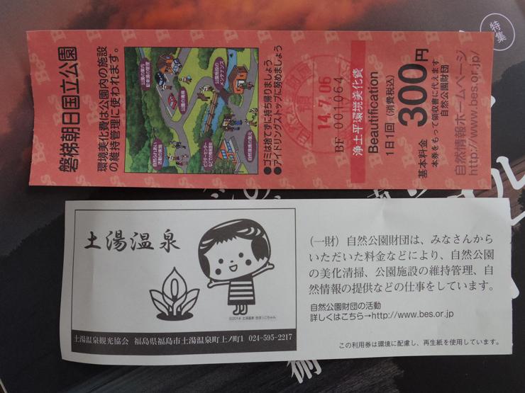 環境美化費300円チケット