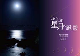 ふくしま星・月の風景2
