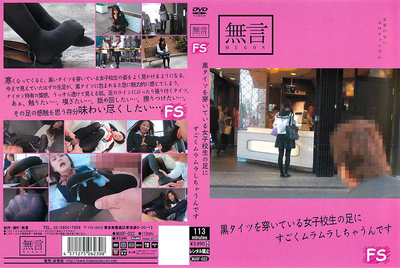 黒タイツを穿いている女子校生の足にすごくムラムラしちゃうんですの購入ページへ