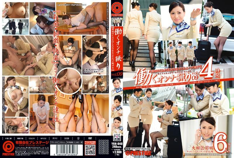 働くオンナ猟り vol.09の購入ページへ