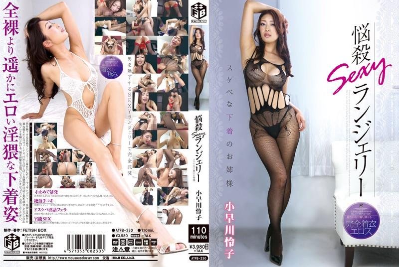 悩殺SEXYランジェリー スケベな下着のお姉様 小早川怜子の購入ページへ
