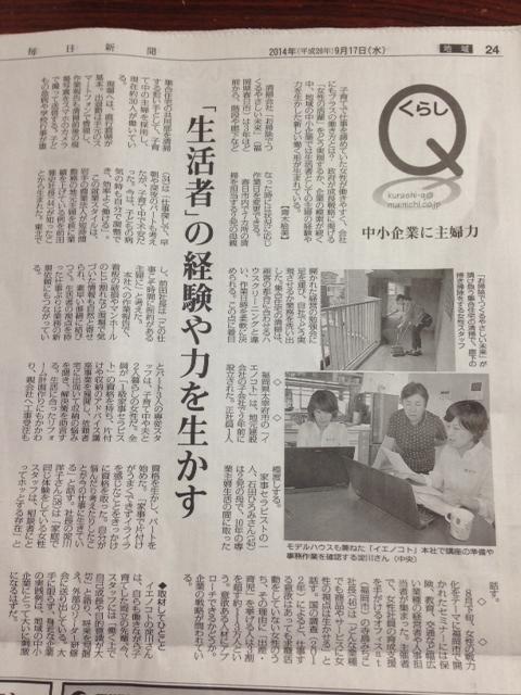 20140917毎日新聞