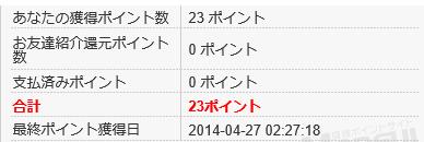 SnapCrab_NoName_2014-4-27_2-33-17_No-00.png