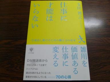 9月の読書本
