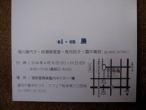 第三回豊田展示会案内状 007
