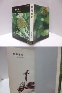 渡辺啓助 「悪男悪女」 桃源社 S33年