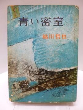 鮎川 哲也 青い密室 昭和36年 雄山閣出版