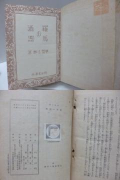 甲賀三郎 「羅馬の酒器」 熊谷書房 S17年