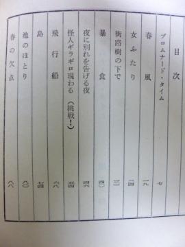 樹下 太郎 プロムナード・タイム  昭和41年