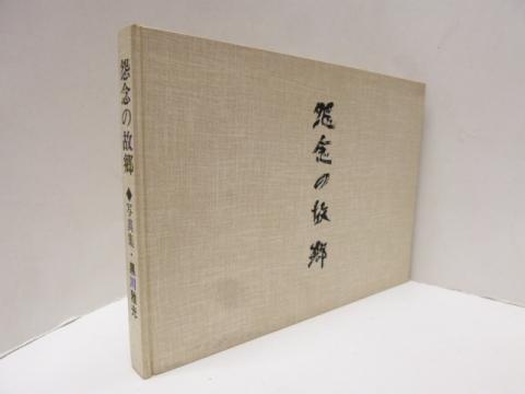 黒川雅光/小野 倉 怨念の故郷 成田三里塚 昭和49年