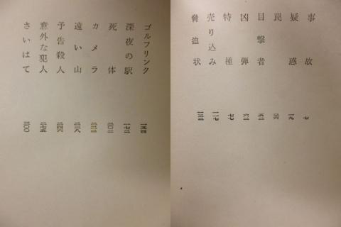 楠田 匡介 四枚の壁 昭和36年