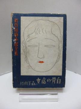 森下雨村 「白骨の処女」 新潮社 S7年