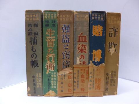 中村 義正 日本探偵實話全集 全6冊揃