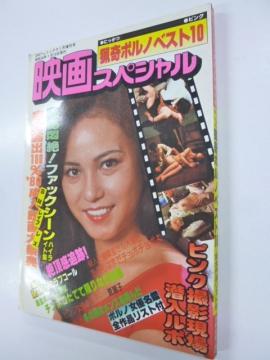 にっかつ猟奇ポルノベスト10 映画スペシャル 1981/1