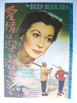 映画ポスター[愛情は深い海のごとく]V・リー