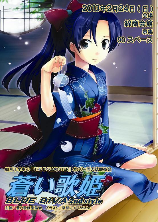 「蒼い歌姫」 2nd フライヤー
