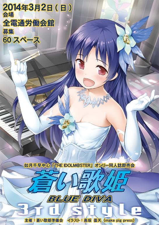 「蒼い歌姫」 3rd フライヤー