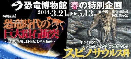 恐竜博物館2014年春の特別企画