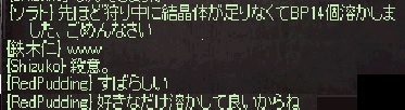 0312BP溶かしたソラオ